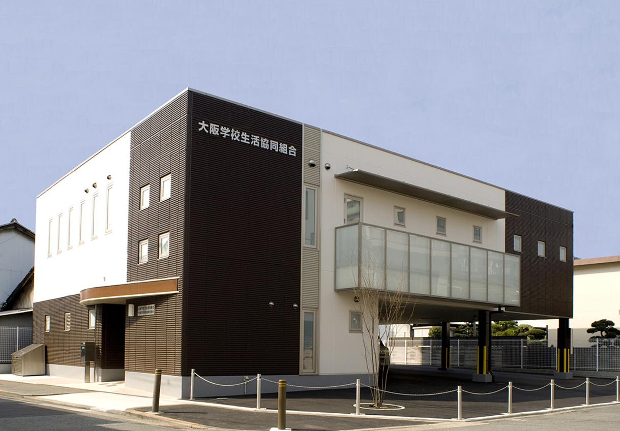 大阪学校生活協同組合