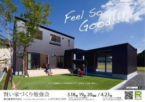 Feel So Good !!!(B4サイズ・冨田ver 3・4月(印刷用)のコピー